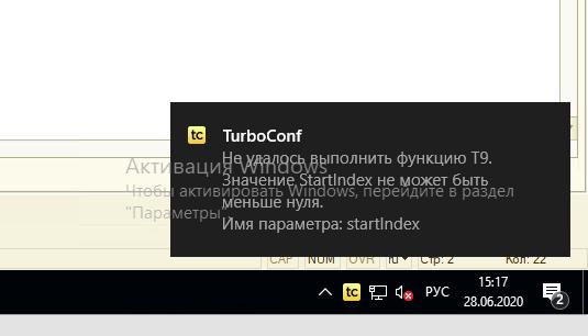 Image https://turboconf.ru/Content/Files/0E0CB0262E6D00CD8DEB8BD012D4A36991415948/2020-06-28_15-17-16.png