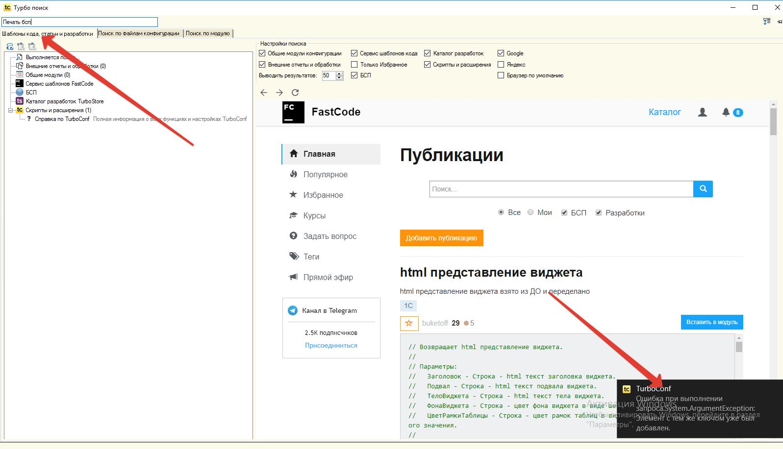 Image https://turboconf.ru/Content/Files/0E0CB0262E6D00CD8DEB8BD012D4A36991415948/2020-10-16_01-19-00.png