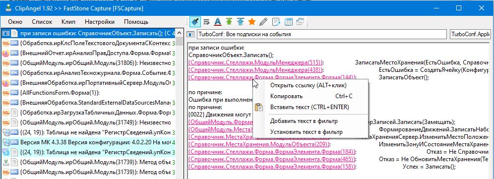 Image https://turboconf.ru/Content/Files/1165DFE919CB05373C26DFFD93BA26DF9DD382C5/Clip_175229.png