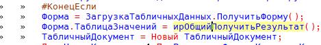 Image https://turboconf.ru/Content/Files/1165DFE919CB05373C26DFFD93BA26DF9DD382C5/Clip_175604.png