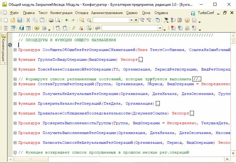 Image https://turboconf.ru/Content/Files/31C694EEA2260A37464FB9F25FA7B436FB000A06/CodeInspector_SpellCheck.png