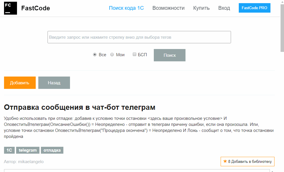 Image https://turboconf.ru/Content/Files/31C694EEA2260A37464FB9F25FA7B436FB000A06/FastCode_Search.png