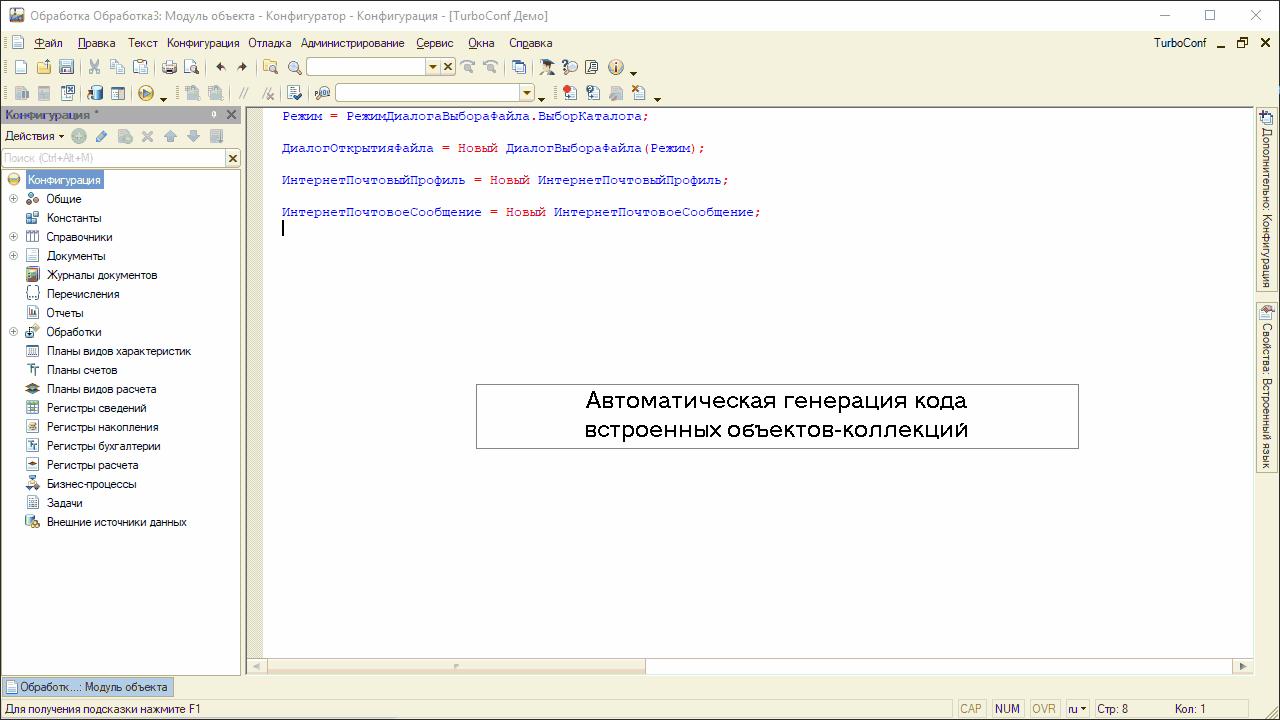Image https://turboconf.ru/Content/Files/31C694EEA2260A37464FB9F25FA7B436FB000A06/GenerateCommonObjectsCode.png