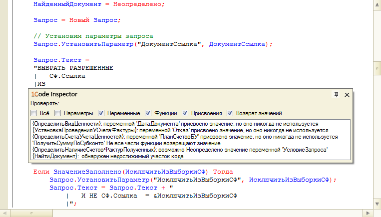 Image https://turboconf.ru/Content/Files/31C694EEA2260A37464FB9F25FA7B436FB000A06/InspectorStandaloneForm2.png