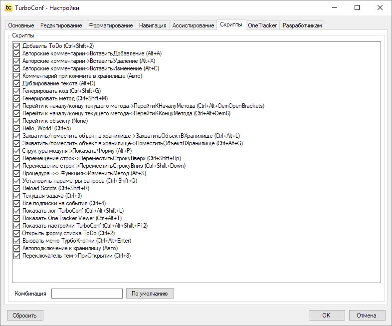 Image https://turboconf.ru/Content/Files/31C694EEA2260A37464FB9F25FA7B436FB000A06/SettngsForm.png