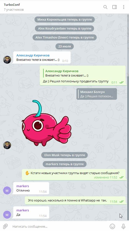 Image https://turboconf.ru/Content/Files/31C694EEA2260A37464FB9F25FA7B436FB000A06/Telegram.png
