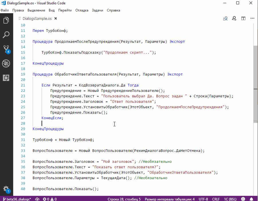 Image https://turboconf.ru/Content/Files/31C694EEA2260A37464FB9F25FA7B436FB000A06/TurboConf56_SDK_Dialogs2.png
