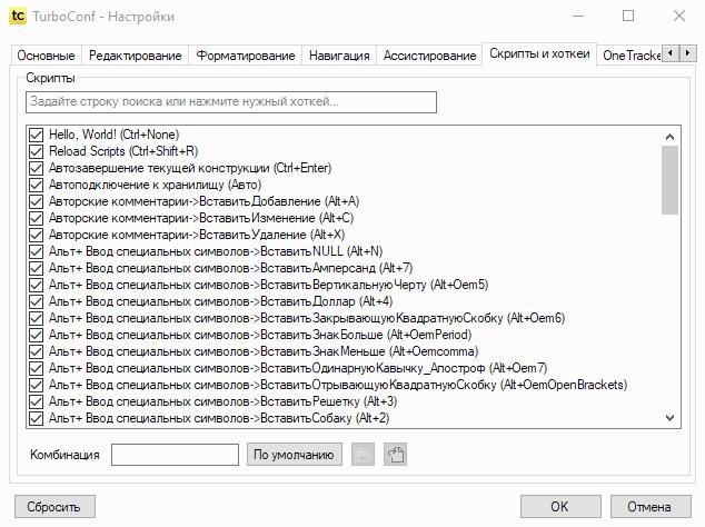 Image https://turboconf.ru/Content/Files/31C694EEA2260A37464FB9F25FA7B436FB000A06/TurboConf5_11_OpenScriptFolder.png