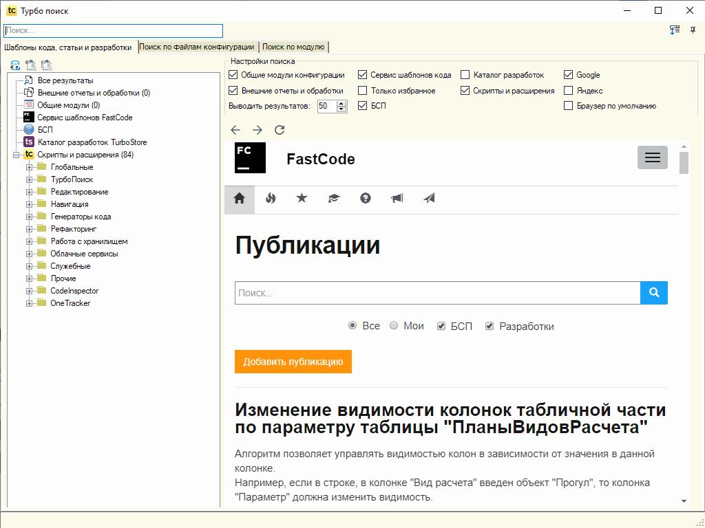Image https://turboconf.ru/Content/Files/31C694EEA2260A37464FB9F25FA7B436FB000A06/TurboConf_5_14_TurboSearch_FastCode_Favorites.png