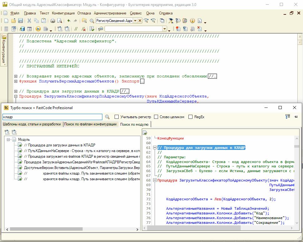 Image https://turboconf.ru/Content/Files/31C694EEA2260A37464FB9F25FA7B436FB000A06/TurboConf_5_14_TurboSearch_Module.png