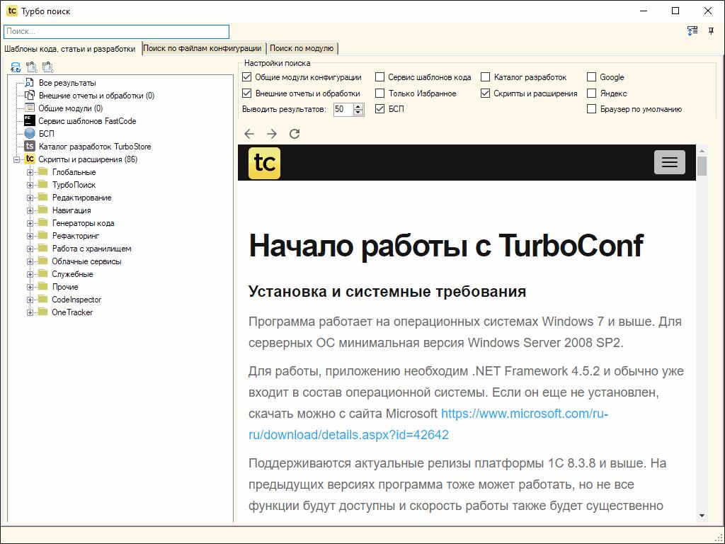 Image https://turboconf.ru/Content/Files/31C694EEA2260A37464FB9F25FA7B436FB000A06/TurboConf_5_14_TurboSearch_Scripts.png