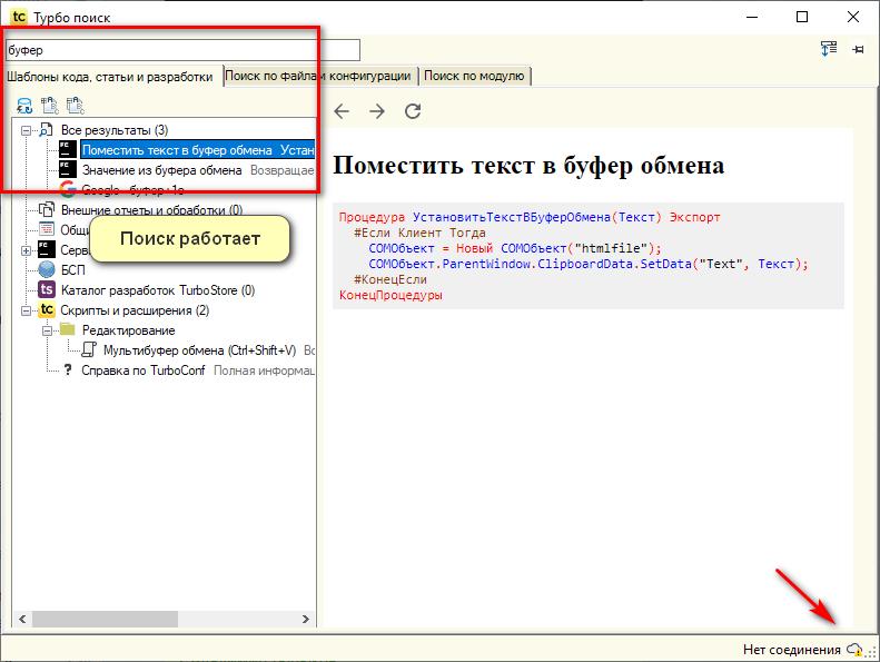 Image https://turboconf.ru/Content/Files/31C694EEA2260A37464FB9F25FA7B436FB000A06/TurboConf_5_15_SyncOffline.png