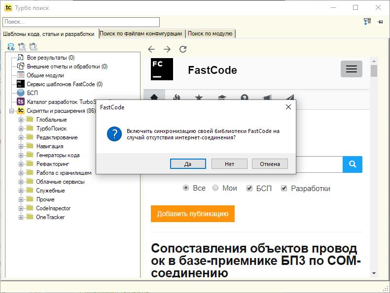 Image https://turboconf.ru/Content/Files/31C694EEA2260A37464FB9F25FA7B436FB000A06/TurboConf_5_15_SyncQuery.png