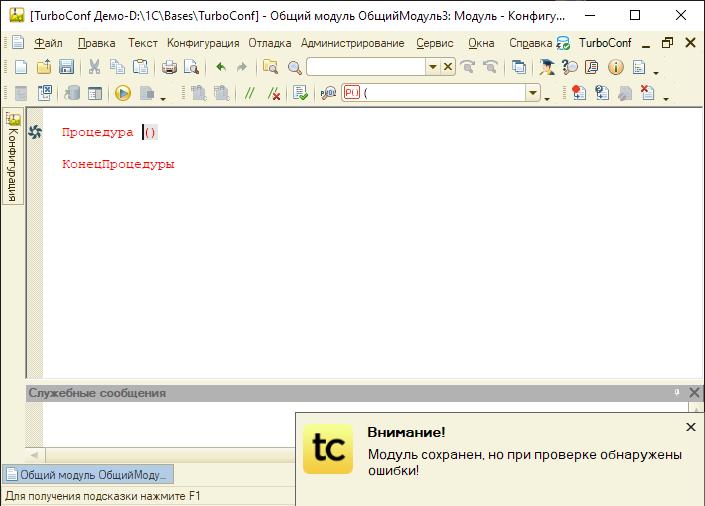 Image https://turboconf.ru/Content/Files/31C694EEA2260A37464FB9F25FA7B436FB000A06/TurboConf_5_15_Zakryvashka.png