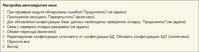 Image https://turboconf.ru/Content/Files/31C694EEA2260A37464FB9F25FA7B436FB000A06/TurboConf_5_15_nastroika_zakritia_okon.png