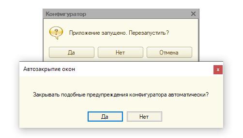 Image https://turboconf.ru/Content/Files/31C694EEA2260A37464FB9F25FA7B436FB000A06/TurboConf_5_15_perezapustit_prilozhenie.png