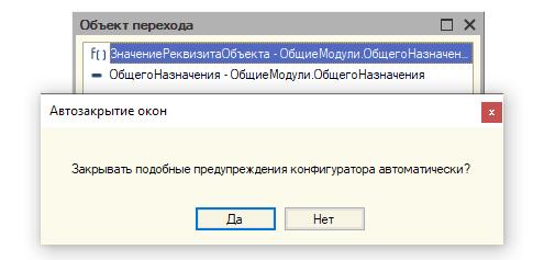 Image https://turboconf.ru/Content/Files/31C694EEA2260A37464FB9F25FA7B436FB000A06/TurboConf_5_15_zakritie_perehod_k_opredeleniu.png