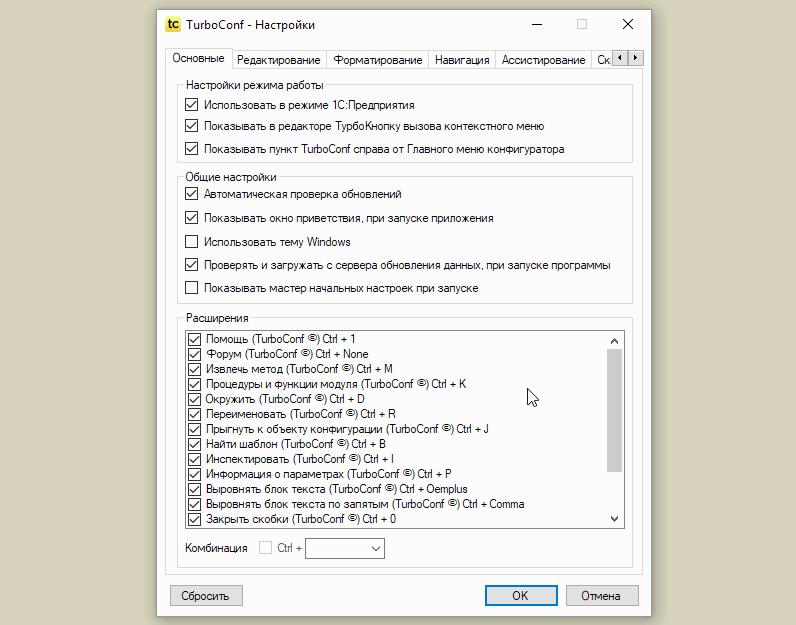 Image https://turboconf.ru/Content/Files/31C694EEA2260A37464FB9F25FA7B436FB000A06/TurboConf_5_5_ScriptHotkeysEditor.png