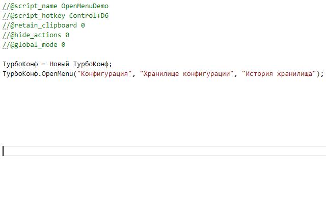 Image https://turboconf.ru/Content/Files/31C694EEA2260A37464FB9F25FA7B436FB000A06/TurboConf_API_OpenMenu.png