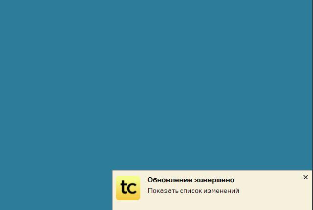 Image https://turboconf.ru/Content/Files/31C694EEA2260A37464FB9F25FA7B436FB000A06/TurboConf_Whats_New_Notification.png