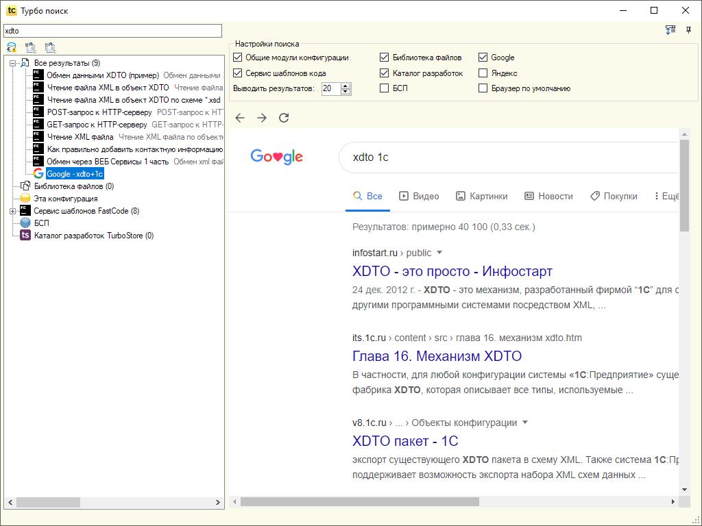 Image https://turboconf.ru/Content/Files/31C694EEA2260A37464FB9F25FA7B436FB000A06/TurboSearch_GoogleYandex.png