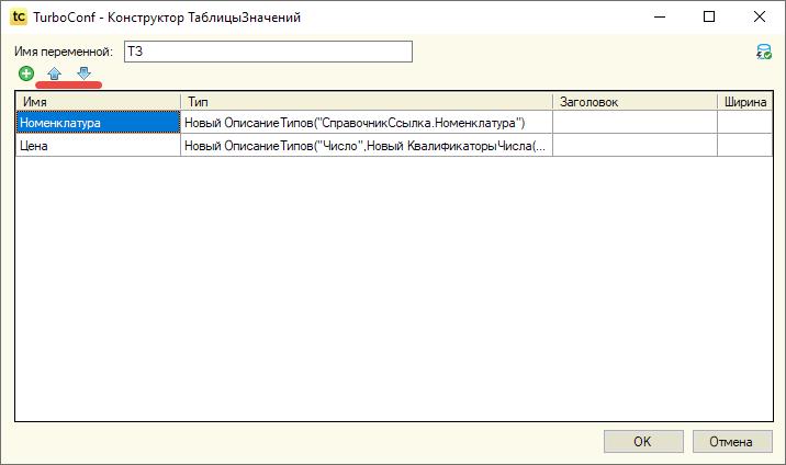 Image https://turboconf.ru/Content/Files/31C694EEA2260A37464FB9F25FA7B436FB000A06/table_generator_rows_move_highlight.png