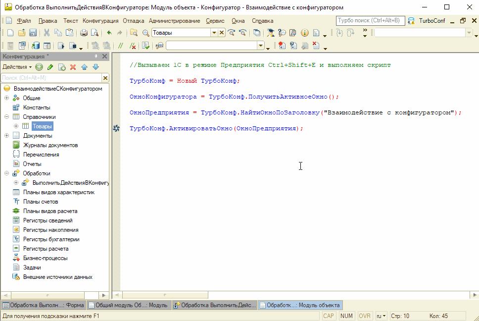 Image https://turboconf.ru/Content/Files/31C694EEA2260A37464FB9F25FA7B436FB000A06/turboconf_sdk_1c_call_ext_app.png