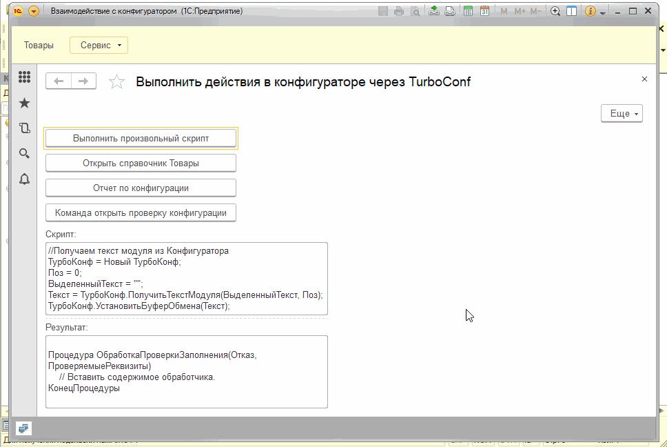 Image https://turboconf.ru/Content/Files/31C694EEA2260A37464FB9F25FA7B436FB000A06/turboconf_sdk_1c_exec_jumpto.png