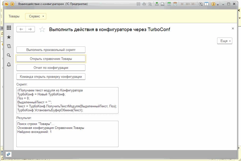 Image https://turboconf.ru/Content/Files/31C694EEA2260A37464FB9F25FA7B436FB000A06/turboconf_sdk_1c_get_report_gif.png