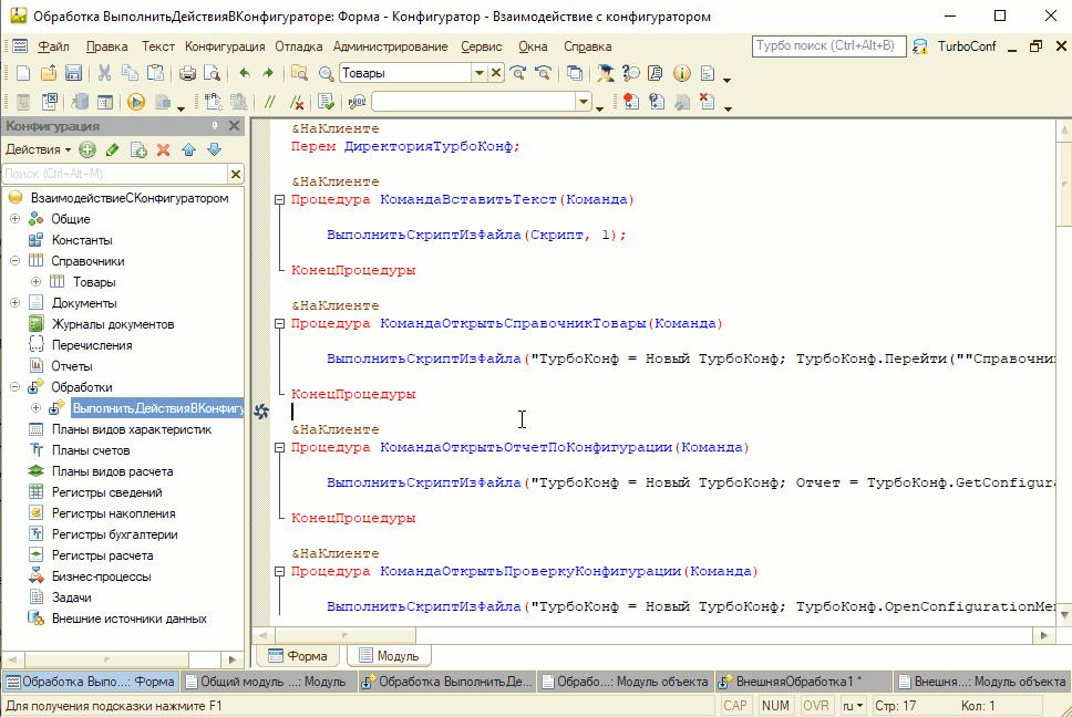 Image https://turboconf.ru/Content/Files/31C694EEA2260A37464FB9F25FA7B436FB000A06/turboconf_sdk_cmd_example.png