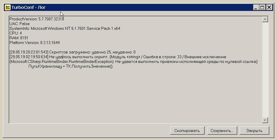 Image https://turboconf.ru/Content/Files/47C4DC12240F0D720F1C23A7E2BEF08C12C2D106/2019-05-29_2-23-07.png